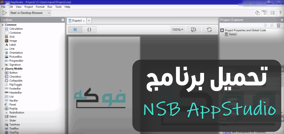تحميل برنامج NSB AppStudio الاخضر مجانا - للكمبيوتر للماك 2020