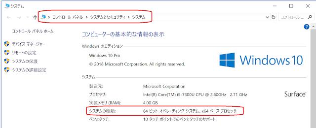Windows10のビット数確認