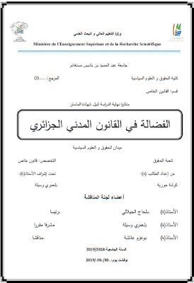 مذكرة ماستر: الفضالة في القانون المدني الجزائري PDF