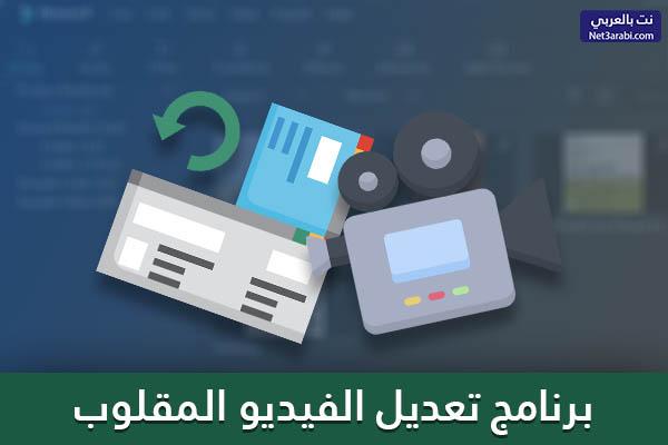 تحميل برنامج تعديل الفيديو المقلوب عربي مجانا Video Rotator