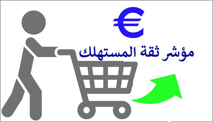 حركه منتظره على اليورو تزامنا مع مؤشر ثقة المستهلك الأوروبي