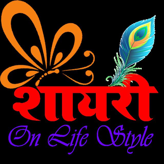 Shayari On Life Style