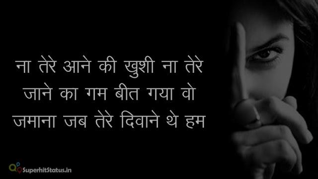 Nawabi Royal image Attitude Status in Hindi Fonts For Faadu