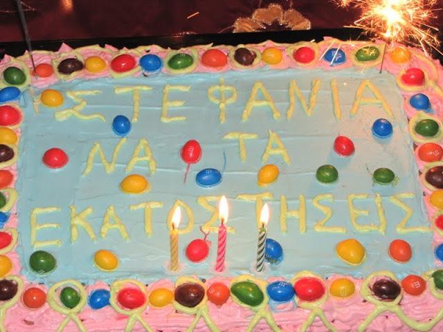 τούρτα γενεθλίων με σαντιγή και ζαχαρωτά
