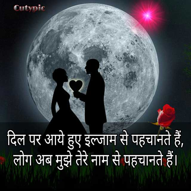 Shayari love images Hindi