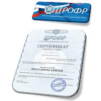 Сертификат ЦРОФР для бинарных брокеров