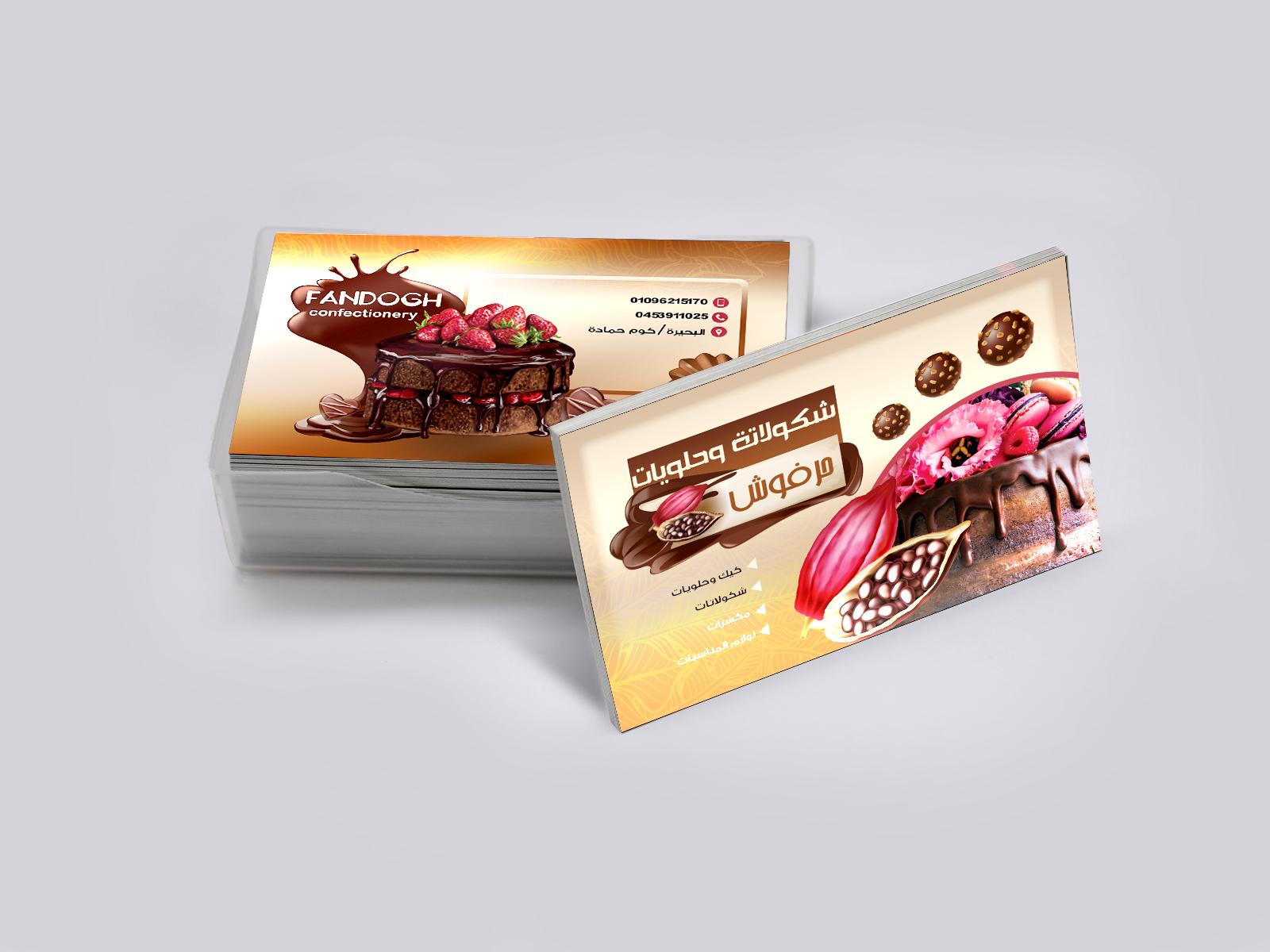 كارت شخصى او بطاقة اعمال احترافية خاص بمحلات بيع الحلويات والشوكولاتة
