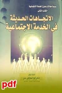 كتاب الاتجاهات الحديثة في الخدمة الاجتماعية pdf