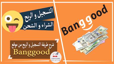 شرح طريقة التسجيل و الربح من موقع Banggood وكيفية الشراء و الشحن