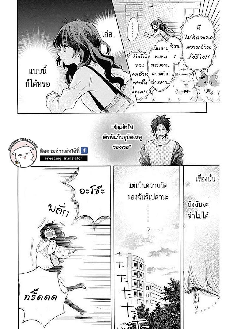 Kimi to Wonderland - หน้า 33