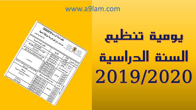 يومية تنظيم السنة الدرلسية 2019/2020