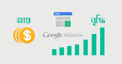 Google Adsense আয় বৃদ্ধি করার ১০ টি গুরুত্বপূর্ণ Tips