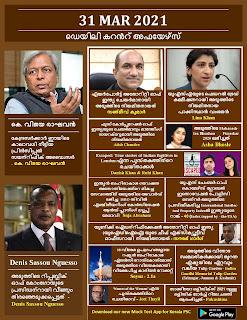 Daily Malayalam Current Affairs 31 Mar 2021