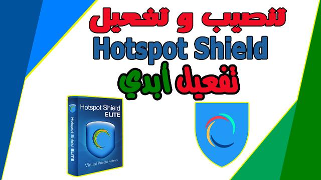 تحميل برنامج هوت سبوت شيلد لفتح المواقع  المحجوبة hotspot shelled