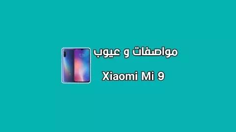 سعر و مواصفات Xiaomi Mi 9 - مميزات و عيوب هاتف شاومي مي 9
