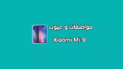 مواصفات هاتف شاومي مي 9