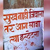 Marathi Jokes - मैडम आणि विद्यार्थी हास्यरंग