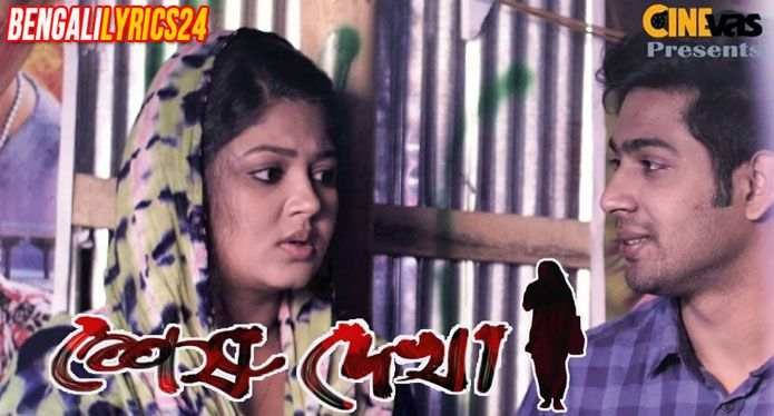 Shesh Dekha - Movie Songs, Mousumi Hamid
