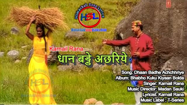 Dhaan Badhe Achchhriye Song Lyrics - Karnail Rana : अछरिये