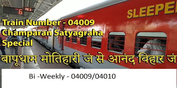 04009/04010 | Champaran Satyagraha Special | अब हफ्ते में 2 दिन | Blogs News Raxaul