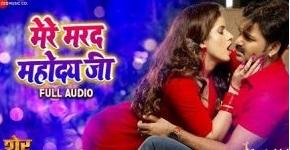 मेरे मरद मोहदय जी (Mere Marad Mahoday Ji) Lyrics- Pawan singh