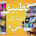 تطبيق مجنون 2018 لمشاهدة الافلام المترجمة للعربية
