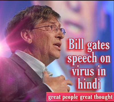 Bill Gates speech on virus in Hindi