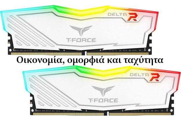 οικονομικές και γρήγορες RGB μνήμες RAM