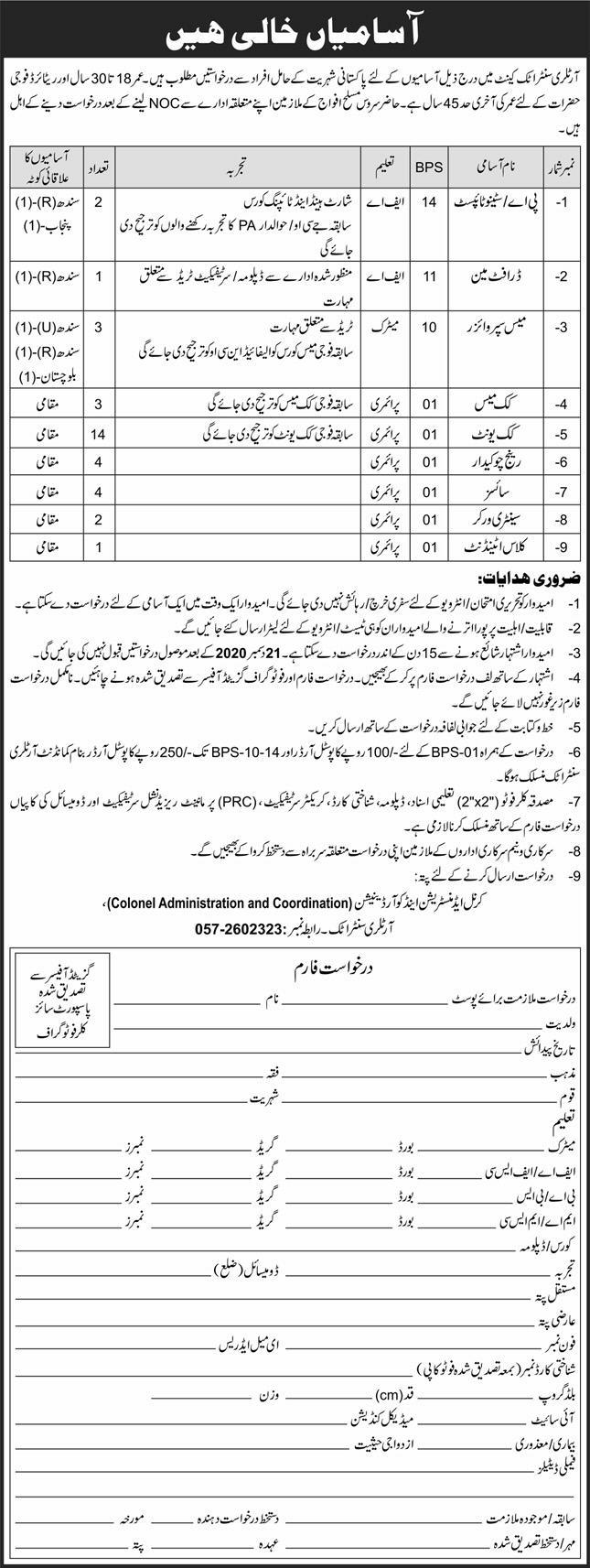 Pakistan Army Artillery Center Jobs 2020 for Personal Assistant, Steno Typist, Draftsman, Mess Supervisor, Cook Mess, Cook Unit, Chowkidar, Sanitary Worker and Class Attendant