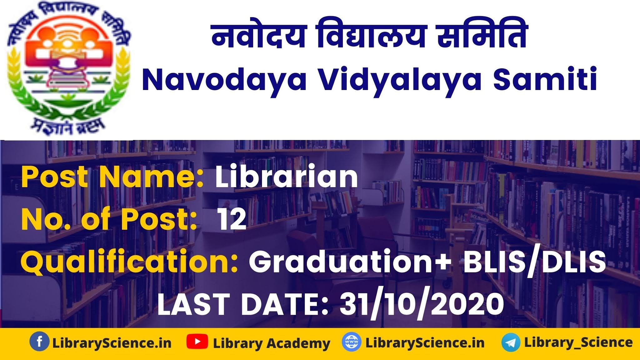 NVS Librarian Vacancy 2020
