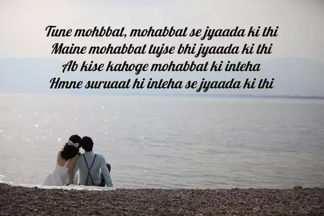 hot romantic love shayari in hindi