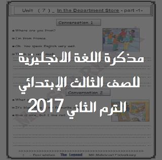 مذكرة اللغة الانجليزية للصف الثالث الإبتدائي الترم الثاني 2017