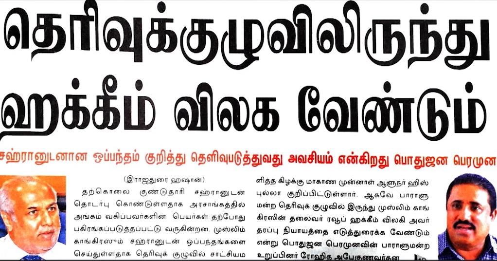 News paper in Sri Lanka : 18-06-2019