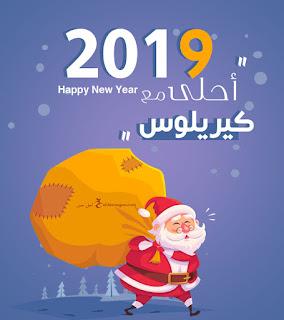2019 احلى مع كيريلوس