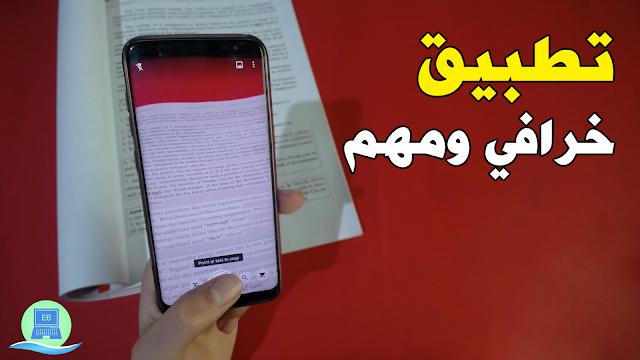 تطبيق يمكنك النصوص الورق والصور Google+Lens.png