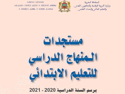 مستجدات المنهاج الدراسي للتعليم الابتدائي برسم الموسم الدراسي 2020- 2021
