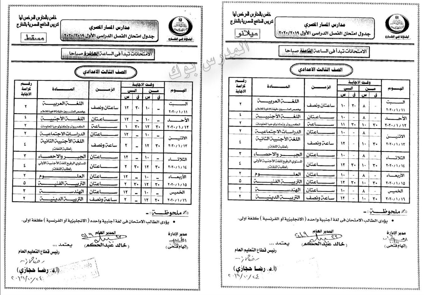 جدول امتحانات مدارس المسار المصري 2020 الرياض - جدة - الدوحة