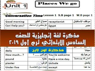مذكرة لغة انجليزية للصف السادس الابتدائي ترم أول 2020 time for English