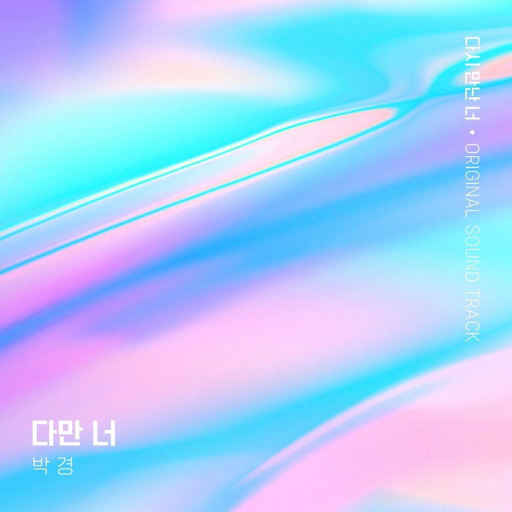 PARK KYUNG (BLOCK B) – The Guilty Secret OST