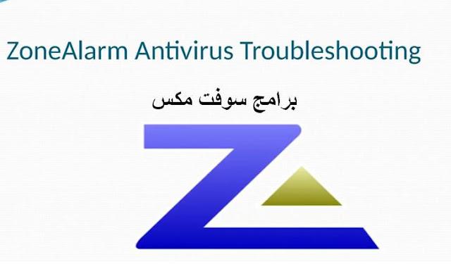 تحميل برنامج زون الارم 2018 ZoneAlarm Antivirus برابط مباشر للكمبيوتر و الموبايل الاندرويد