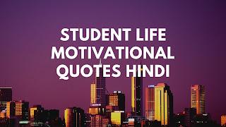 student Life Motivational quotes hindi