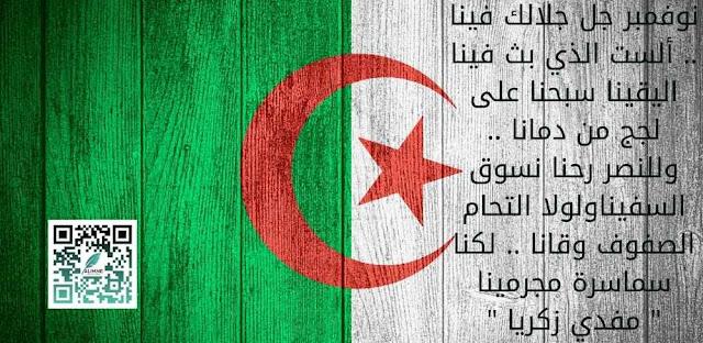 نوفمبريين الجزائر تنتصر
