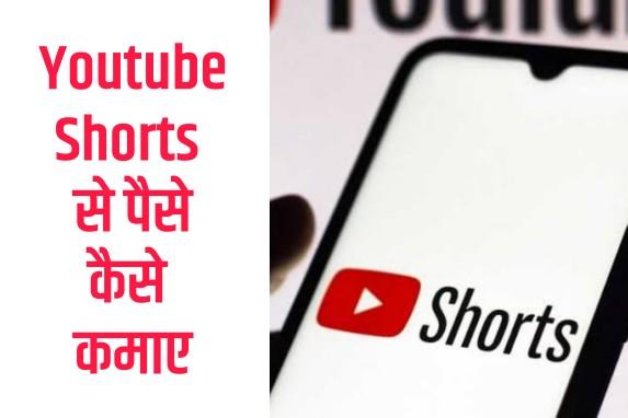 Youtube Shorts Se Paise Kamane Ka 6 Best Tips, Youtube Shorts से पैसे कैसे कमाए?Youtube Shorts क्या है?YouTube Short कैसे बनाएं?YouTube Short को viral कैसे करें?YouTube Short को Monetize कैसे करें