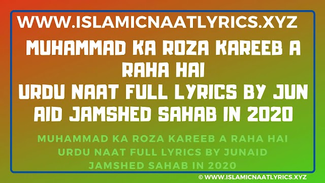 Muhammad Ka Rоzа Kаrееb A Rаhа Hai Urdu Naat Full Lyrics