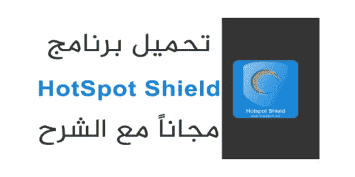 تحميل برنامج هوت سبوت شيلد كامل مجانا الاصدار القديم hotspot shelld