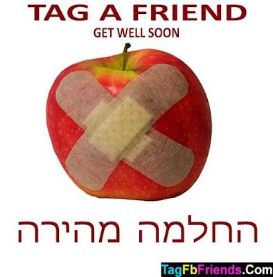 Get well soon in Hebrew language