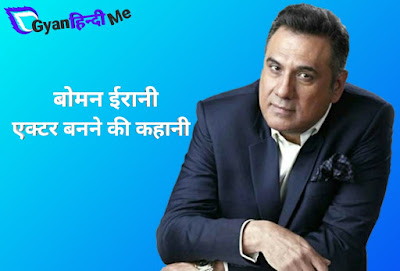 Boman irani success story in hindi