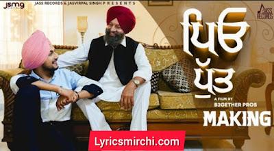 Peo Putt Song Lyrics   Amar Sehmbi   Latest Punjabi Song 2020