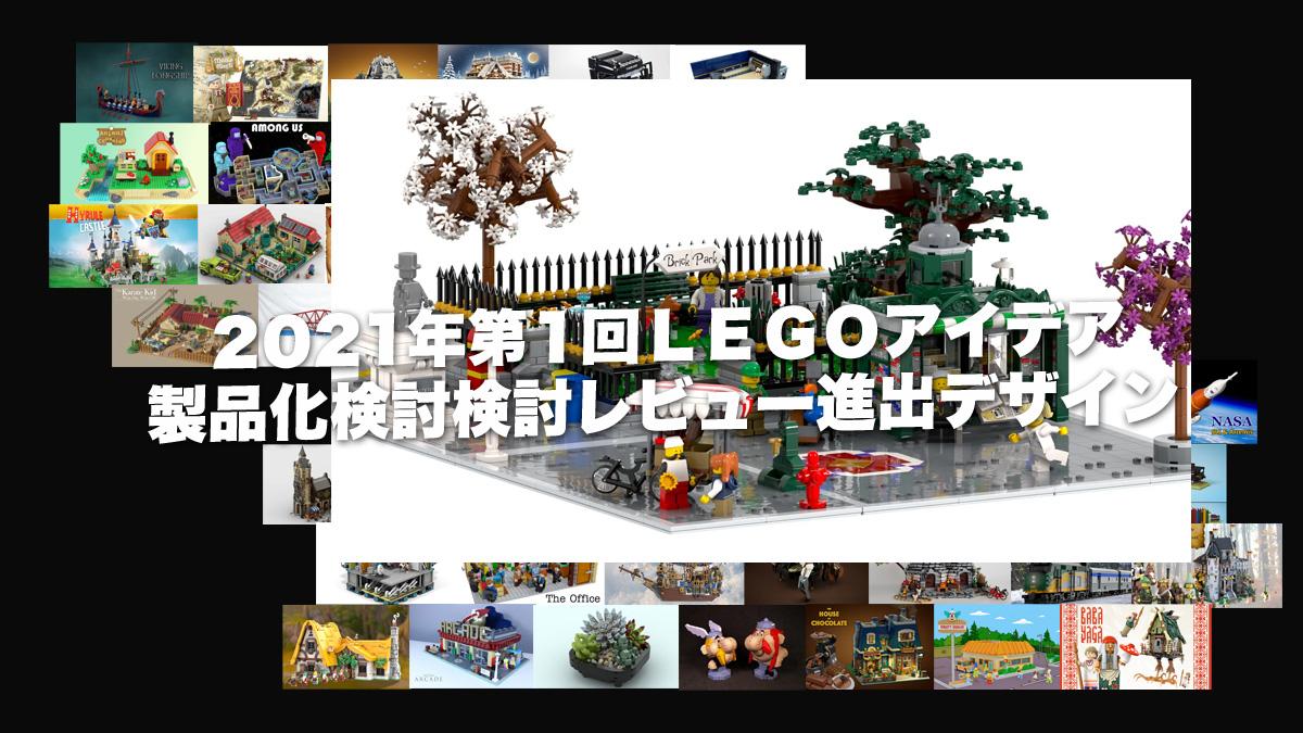 レゴアイデア製品化候補一覧「モジュラー拡張パック、中世のマーケット、スノードーム」他:2021年第1回1万サポート獲得デザイン案:随時更新