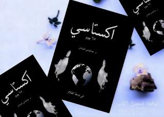 تحميل كتاب اكستاسي 65 يوم - في وسط الظلام pdf تأليف عبد الهادي العمشان
